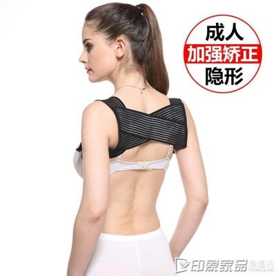 哆啦本鋪 駝背帶 揹揹佳坐姿糾正衣大人男女隱形脊椎矯姿器 D655