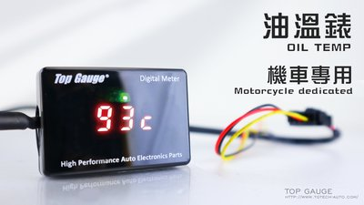 【精宇科技】機車專用 油溫錶 g4 g...