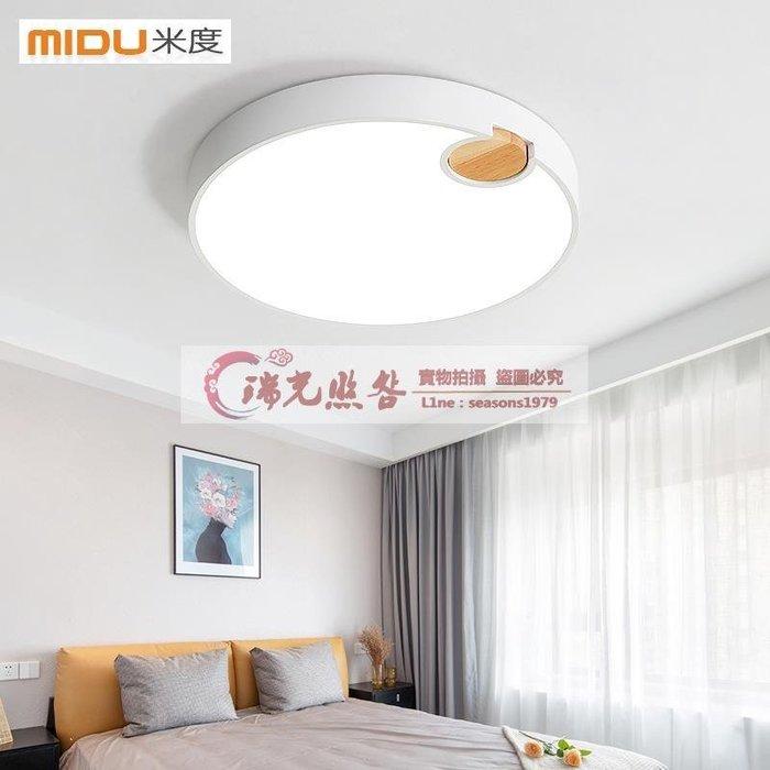 ♣可優比♣米度北歐風馬卡龍客廳吸頂燈現代簡約圓形房間書房客廳led燈具