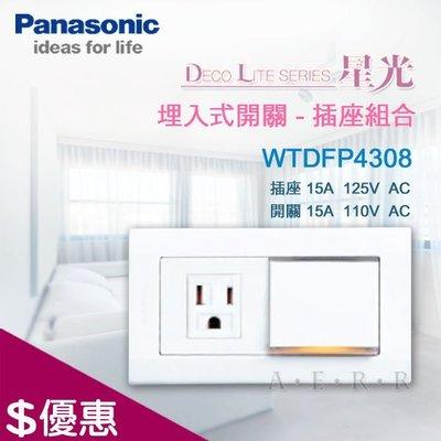 《Panasonic 國際牌》 星光系列 WTDFP4308 / 單開關+接地單插 / 一開一接地插座附蓋板/  螢光大面板 彰化縣