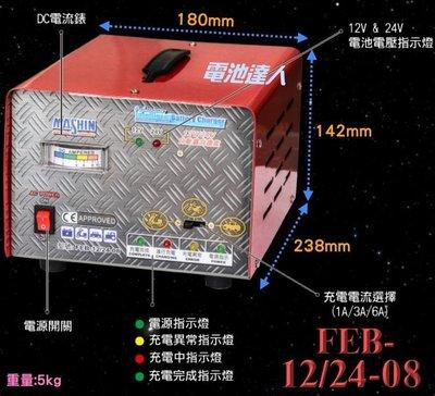 【電池達人】 麻新電子 FEB-12/24-08 12V電池 24V電瓶 充電機 充電器 機車 汽車 自動切換 充飽跳停