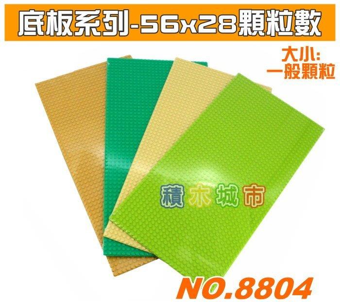 【積木城市】萬格積木 底板系列- 適用一般顆粒大小 56X28顆粒數 4色 積木底板 8804 特價140