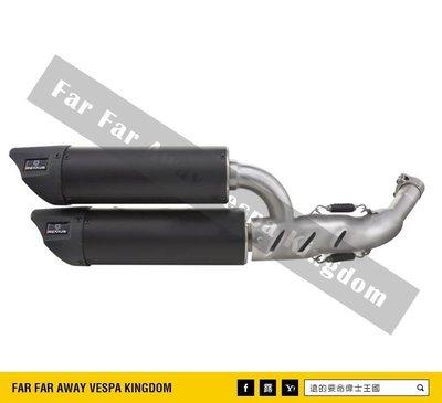 遠的要命偉士王國 Vespa 偉士牌 GTS/GTV/GT REMUS 排氣雙管 排氣管 改裝管 黑色
