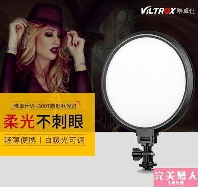 免運9折 圓形直播用的攝影補光燈LED攝像燈拍照視頻打光燈單反補光燈【完美戀人】