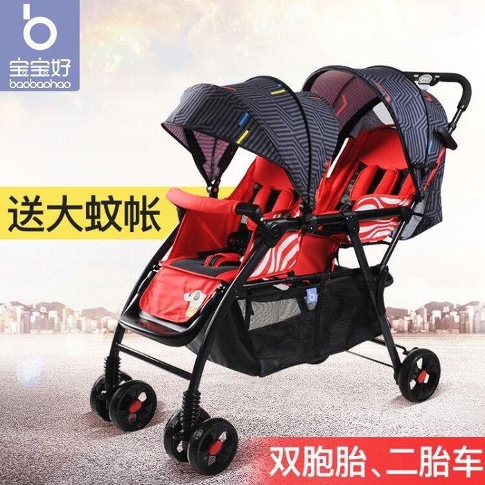 嬰兒 手推車 寶寶好雙胞胎嬰兒推車 可坐可躺可折疊輕 便二胎車 雙人手推車 嬰兒車