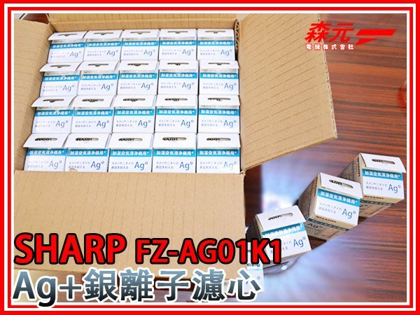 【森元電機】SHARP FZ-AG01K1 Ag 銀離子濾心KI-HX75.WF100.W
