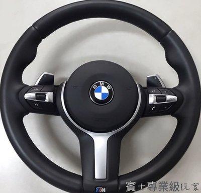 BMW F10 F20 F25 F30 F31 F34 X1 X2 X3 X4 X5 X6 M power 原廠方向盤