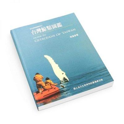 台灣鯨類圖鑑