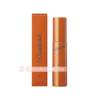 公司貨中文標》正商品 日本POLA Wrinkle Shot 祛皺肌底霜 精華液 40g