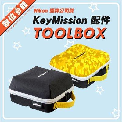 數位e館 國祥公司貨 原廠配件 Nikon Keymission TOOLBOX 工具包 360 170 80