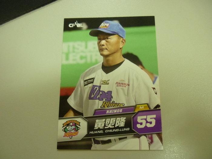 2014 中華職棒 職棒24年 年度球員卡 義大犀牛 普卡 黃煚隆 10元起標