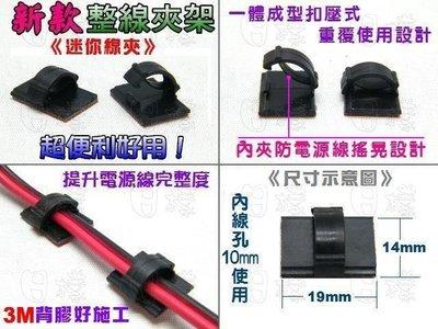 《日樣》買10送2 3M背膠黏貼式 多功能整線夾扣 排線夾 電線固定夾 線卡 整理線扣 電線收納夾 固定線夾 行車記錄R
