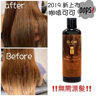 OCHI官方授權 熱銷商品 現貨 出貨快速 增色染髮劑 矯色洗髮染 補色染髮劑 (任選兩瓶優惠1000免運費)