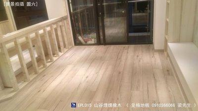 《愛格地板》德國原裝進口EGGER超耐磨木地板,可以直接鋪在磁磚上,AQUA防潮地板,EPL015-06