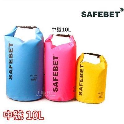 【可愛村】戶外游泳衣物防水漂浮袋 中號10L 防水袋 衣物防偷袋 浮潛 玩水 溯溪