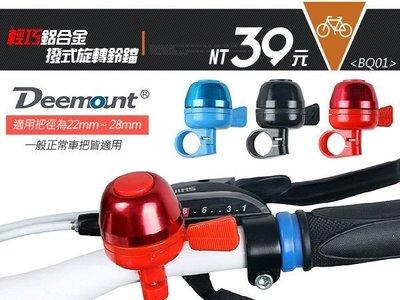 ☆PART2單車 ( BQ01 )  輕巧 鋁合金 撥式 旋轉 鈴鐺 促銷價 39元 tp
