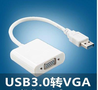 USB 3.0 to VGA USB顯卡 USB轉VGA USB外接式顯示卡 電視 投影機 螢幕 相容2.0 多螢幕輸出