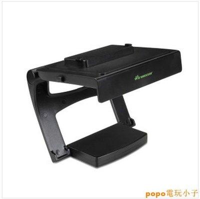 popo電玩小子 wirelessor原裝Kinect支架 xbox one電視顯示器支架 體感支架