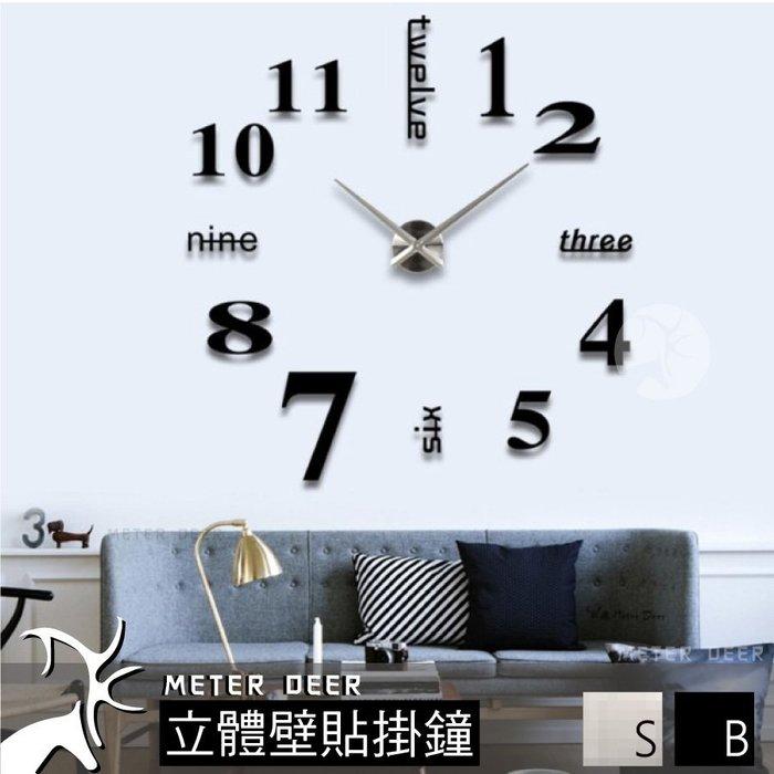 現+預購 3D 立體壁貼 時鐘 大型 靜音 掛鐘 專利正品 時尚流行 簡約風格 DIY 鏡面質感英文數字款 設計師 時鐘