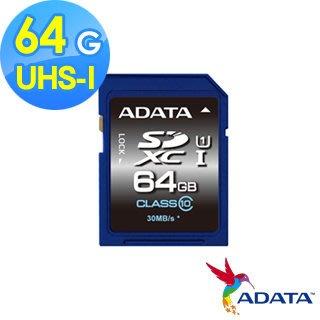 『儲存玩家』威剛  SDXC  64G 64GB 記憶卡 USH-1 U1