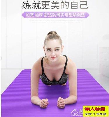 瑜伽墊初學者加厚加寬加長瑜珈健身墊女男士防滑運動墊三件套YYS【潮人物語】
