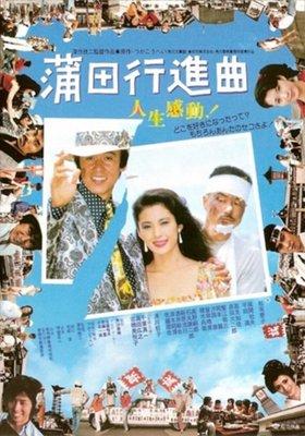 【藍光電影】蒲田進行曲/蒲田行進曲 情義兩心知/Fall Guy (1982) 27-086