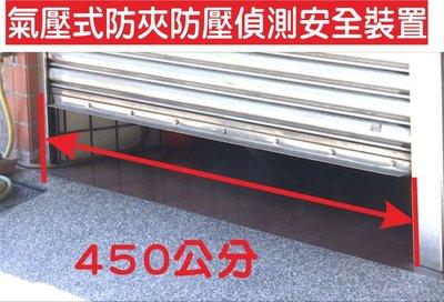 {遙控達人}4米50氣壓式防夾防壓偵測安全裝置鐵捲門自動停止裝置,鐵捲門壓傷人意外層出不窮 安裝到好8400元
