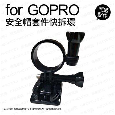 【薪創台中】Gopro 副廠配件 弧形底座 安全帽套件快拆環 行車紀錄器支架 機車 手電筒支架 運動攝影機
