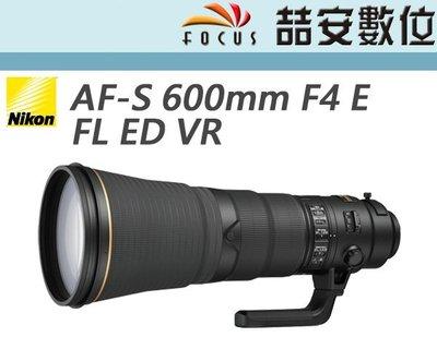 《喆安數位》全新 NIKON AF-S 600mm F4 E FL ED VR  結構更輕量  防手震提升 平輸  #1