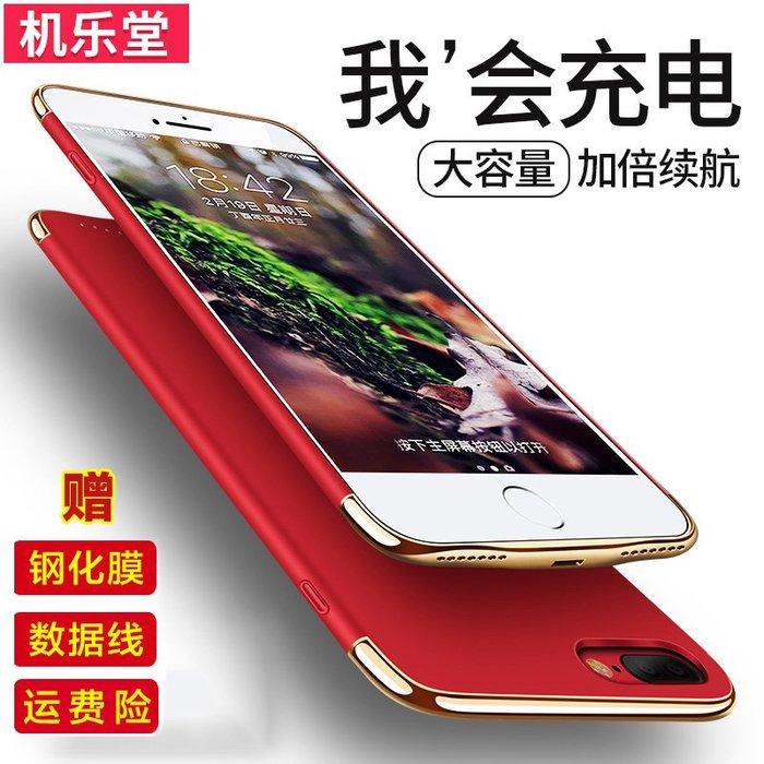 行動電源 超薄iphone6/7無線充電器 6s背夾電池 蘋果7/8plus專用手機充電殼
