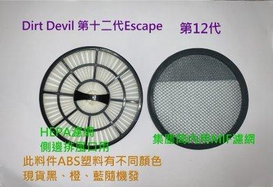 副廠 HEPA濾網/MIF濾網 適配 Dirt devil 第十二代 M5050-8 吸塵機耗材 吸塵器配件