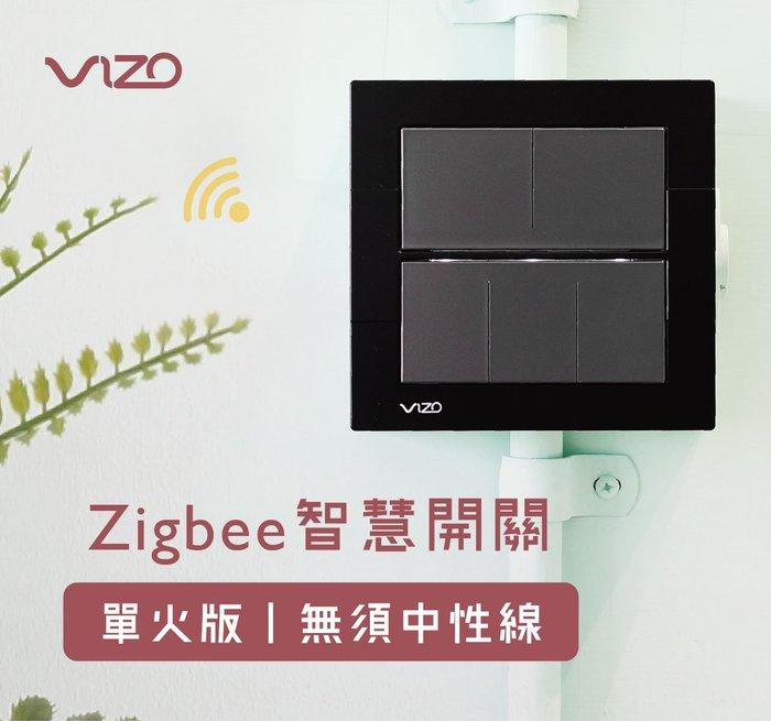 [五按鍵開關]尊爵黑 VIZO Zigbee單火線版智慧開關 可與傳統開關三路雙控 遠端定時 聲控siri google