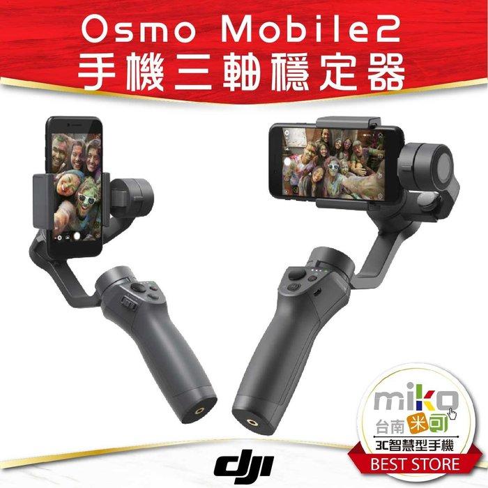 【五甲MIKO手機館】DJI OSMO Mobile2 三軸穩定器 自拍輔助 手持穩定器 手機雲台 自拍器 自拍桿