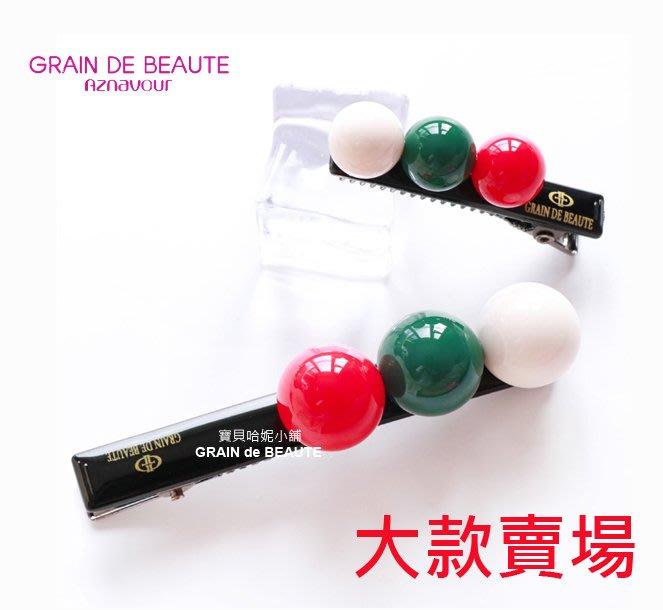 BHJ582-法國品牌Grain de Beaute 漂亮圓球髮夾 瀏海夾 鴨嘴夾【韓國製】大款賣場