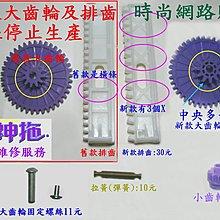時尚網路購物/腳踩用拖把經銷商維修售腳踏板零件:小齒輪單向軸承.拉簧彈簧.排齒 單賣紫色大齒輪的固定螺絲1組優惠價10元