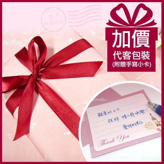 【加價-禮物包裝(代客包裝)X1份禮物】-畢業 生日 結婚 七夕情人節 父親節 母親節 聖誕節 禮物 婚禮小物 幸福朵朵