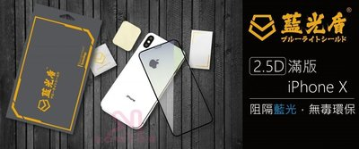 光華商場。包你個頭【藍光盾】 APPLE iPhone X/XS 5.8吋 2.5D滿版 抗藍光 9H 玻璃保護貼