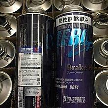 【高雄阿齊】零 日本原裝 ZERO/SPORTS EP Brake Fluid DOT4 煞車油 高性能運動版