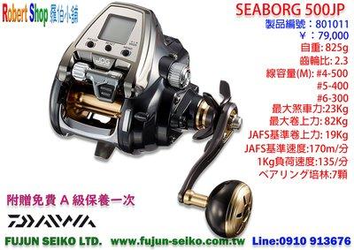 【羅伯小舖】電動捲線器 Daiwa Seaborg 500JP 附贈免費A級保養乙次