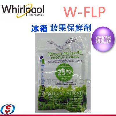 (新莊信源)FreshFlow Produce Preserver蔬果保鮮劑  W-FLP