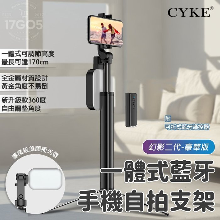 CYKE 幻影二代 170cm 豪華款 美顏 專業級 大補光燈 隱藏腳架 自拍桿 自拍架 追劇神器 藍牙遙控器 方便收納