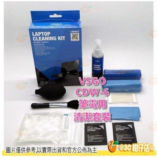 @3C 柑仔店@ 威高 VSGO CDW-6 筆電清潔套裝 清潔組 相機清潔 鏡頭清潔 筆電清潔 鍵盤 驗鈔機 公司貨