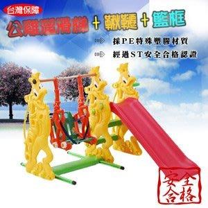 【推薦+】公雞溜滑梯+鞦韆+籃框P072-SL15造形溜滑梯.兒童遊樂設施.戶外休閒.親子互動.兒童用品哪裡買