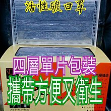 📣【台灣SGS檢驗合格】📣【 活 性 碳💫攜帶方便又衛生】(四層活性碳口罩)彩色 (工業活性碳口罩)成人  ~非醫療口罩~