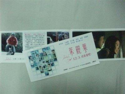 """《 茱麗葉 》 徐若瑄、王柏傑、李千娜(李千那)、黃河、康康、梁赫群 電影DM """" 2010年"""