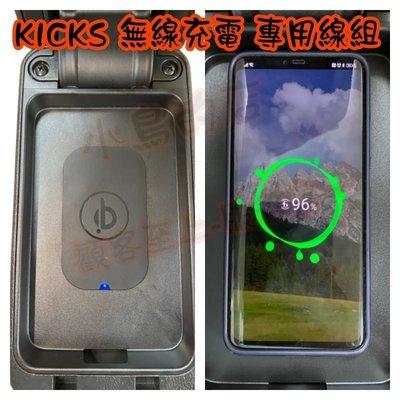 (小鳥的店)日產 2018-2021 KICKS 中央扶手內 手機 無線充電座 專用線組 專車專用