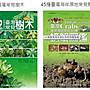 『大衛』自然叢書系列含鳥類圖鑑.甲蟲.蜻蜓.爬行動物.野花.蛙類.樹木.螃蟹.鯨豚 10書 899元~