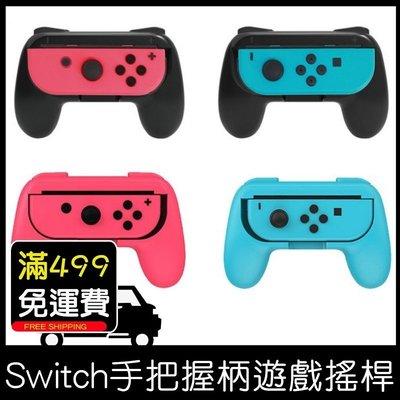 GS.Shop 任天堂 NS Switch 副廠 Joy-Con 遊戲手把 手柄 手把架 手把握柄 一組二入 黑色/紅藍