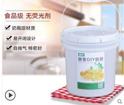 SUNNY雜貨-#熱賣#食品級塑膠酵素桶啤酒發酵桶密封桶釀酒桶醃菜桶家用自動排氣#酵素桶