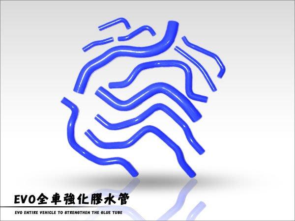 ☆光速改裝精品☆EVO7 EVO8 EVO9 強化矽膠水管 全車強化水管11件